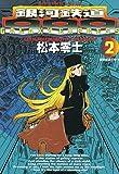 銀河鉄道999(2) (ビッグコミックス)