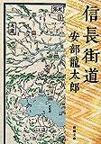 信長街道 (新潮文庫)
