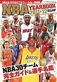 フープ増刊 2011-12 NBAイヤーブック 2012年 02月号 [雑誌]