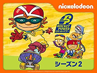 ロケットパワー2