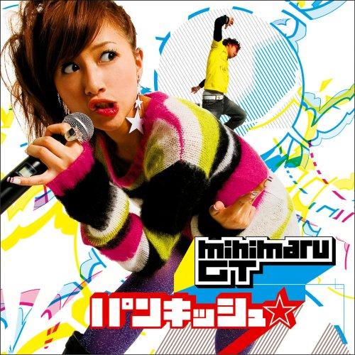 パンキッシュ☆(初回盤)(DVD付)