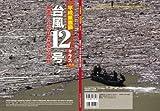 台風12号「タラス」 写真集