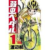 Amazon.co.jp: 弱虫ペダル 1 (少年チャンピオン・コミックス) 電子書籍: 渡辺航: Kindleストア