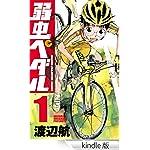 Amazon.co.jp: 弱虫ペダル 1 (少年チャンピオン・コミックス) eBook: 渡辺航: Kindleストア