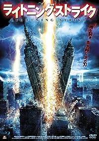 ライトニング・ストライク [DVD]