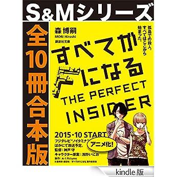 すべてがFになる【S&Mシリーズ全10冊合本版】 S&M