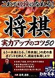 これで初段になれる!将棋実力アップのコツ50 (コツがわかる本!)