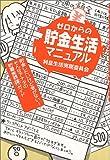 ゼロからの貯金生活マニュアル (『きょうから無職生活マニュアル』シリーズ)