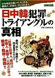 日中韓犯罪トライアングルの真相―日本列島を喰いモノにする、韓国人、中国人、そして日本人 (別冊宝島)