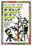 オーガニック・ガーデン・ブック—庭からひろがる暮らし・仕事・自然