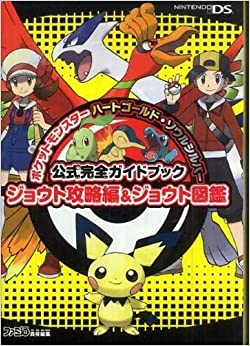 Book guide download gold pokemon heart soul and silver