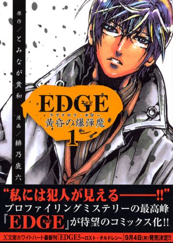 EDGE 黄昏の爆弾魔