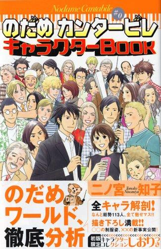 のだめカンタービレ#0キャラクターBOOK (KCDX (2079))