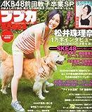 BUBKA (ブブカ) 2012年 10月号 [雑誌]