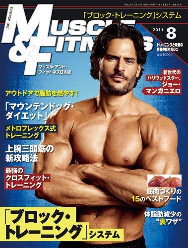 『マッスル・アンド・フィットネス日本版』2011年8月号
