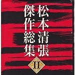 松本清張傑作総集〈2〉