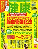 健康 2007年 01月号 [雑誌]