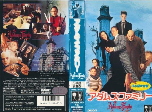 アダムス・ファミリー(日本語吹替版) [VHS]