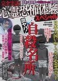 完全実話!心霊恐怖体験スペシャル 激ヤバ!自殺名所 (ぶんか社コミックス)
