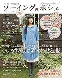 ソーイングポシェ vol.16 (Heart Warming Life Series)