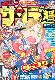 週刊 少年サンデー 超 (スーパー) 2010年 8/25号 [雑誌]