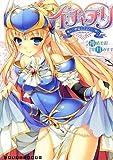 イチャプリ 憧れの姫騎士さまとラブ修行 (二次元ドリーム文庫 255)