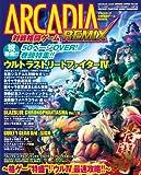 アルカディア 対戦格闘ゲームREMIX (ARCADIA EXTRA)