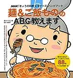 麺&ご飯もののABC教えます―NHK「きょうの料理ビギナーズ」ハンドブック (生活実用シリーズ)