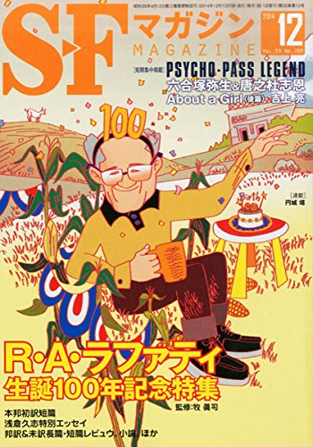 S-Fマガジン 2014年 12月号 [雑誌]