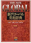 The New Global English-Japanese Dicti...