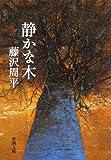 静かな木 (新潮文庫)