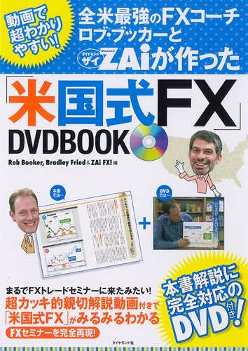 全米最強のFXコーチ ロブ・ブッカーとダイヤモンドザイが作った「米国式FX」DVDBOOK
