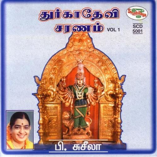 Durga Devi Saranam by P Suseela Devotional Album MP3 Songs