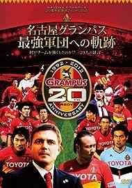 NAGOYA GRAMPUS 20周年記念オフィシャルDVD 名古屋グランパス最強軍団への軌跡 何がチームを強くしたのか!? ~20人の証言~