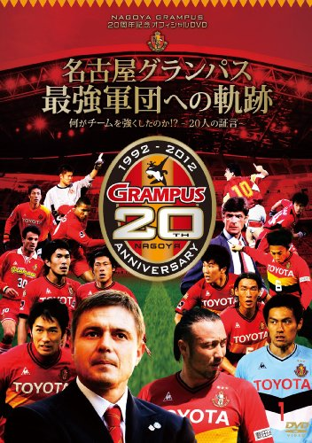 Path of the NAGOYA GRAMPUS 20 anniversary commemoration official DVD Nagoya Grampus Eight strongest Corps? what made strong team! ~ Testimony of 20 ~