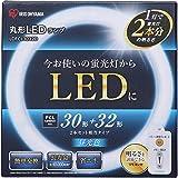アイリスオーヤマ 蛍光灯 LED 丸型 (FCL) 30形+32形 昼光色 LDFCL3032D
