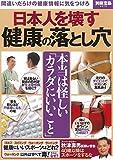 日本人を壊す 健康の落とし穴 (別冊宝島 2519)
