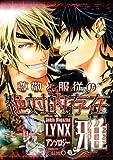 Comic Magazine LYNXアンソロジー雅 VOL (6) (リンクス・コレクション)