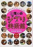 三鷹の森ジブリ美術館GUIDE BOOK 2008-2009―迷子になろうよ、いっしょに。 (ロマンアルバム)