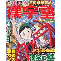漢字塾 2013年 09月号 [雑誌]