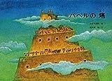 バベルの塔 (至光社国際版絵本)