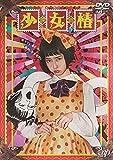 少女椿[DVD]