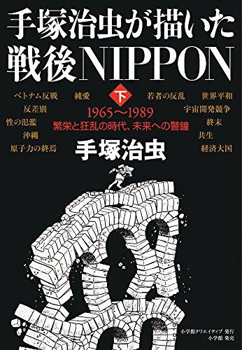手塚治虫が描いた戦後NIPPON 下: 1965~1989 繁栄と狂乱の時代、未来への警鐘