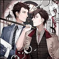 篠田新宿探偵事務所 case1.三歳差の恋の場合出演声優情報