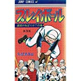 プレイボール(9) (ジャンプコミックス)