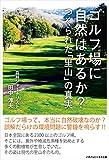 ゴルフ場に自然はあるか? つくられた「里山」の真実