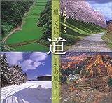 遺したい日本の風景 (2) 道