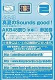 AKB48真夏のSounds good握手券握手会参加券②