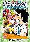 酒のほそ道 (35) (ニチブンコミックス)