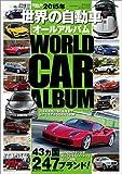 自動車誌MOOK 世界の自動車オールアルバム 2015年